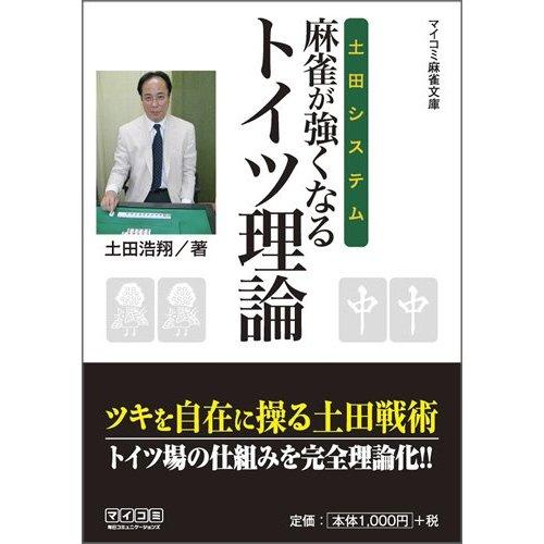 ●土田システム 麻雀が強くなるトイツ理論(加筆)