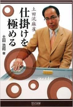 ●土田流麻雀 仕掛けを極める