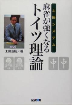 ●土田システム 麻雀が強くなるトイツ理論