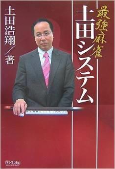 ●最強麻雀 土田システム