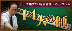 14人の師(Maru-Jan)