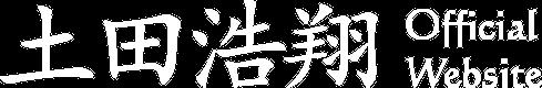土田浩翔オフィシャルウェブサイト