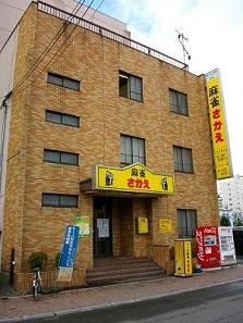 リーチ麻雀さかえ旭川店