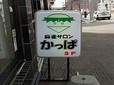 麻雀サロン かっぱ
