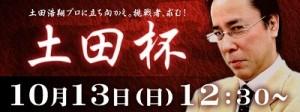 bnr_tsuchidahai20191013